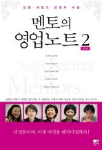 멘토의 영업노트. 2: 여성편