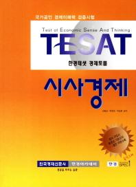 TESAT(한경테샛 경제토플): 시사경제(2011) #