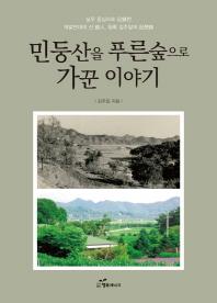민둥산을 푸른 숲으로 가꾼 이야기(양장본 HardCover)