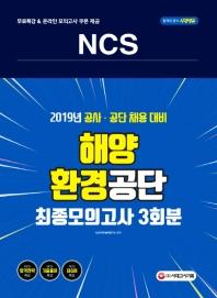 해양환경공단 최종모의고사(3회분)(2019)(NCS)