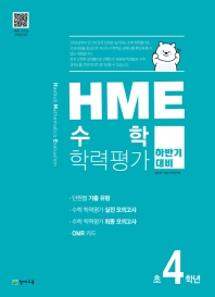 HME 수학학력평가 초4학년(하반기 대비)(2020)
