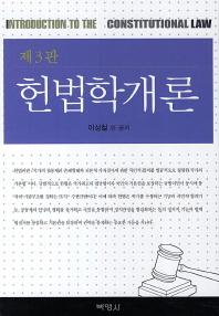 헌법학개론(3판)(양장본 HardCover)