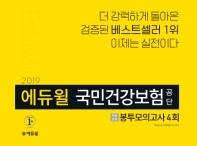 국민건강보험공단 봉투모의고사 4회(2019)