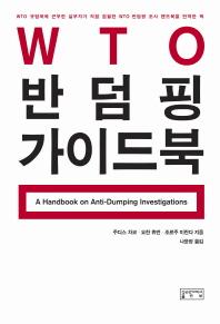 WTO 반덤핑 가이드북