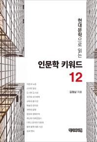 현대문학으로 읽는 인문학 키워드 12