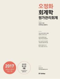오정화 회계학 원가관리회계(2017)(공단기 기본서)