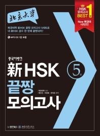 신 HSK 끝장 모의고사 5급(북경대학)(CD1장포함)