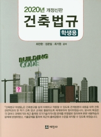 건축법규(학생용)(2020)(개정신판)