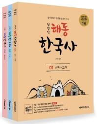 신영식 해동한국사 세트(2020)(개정판)(전3권)
