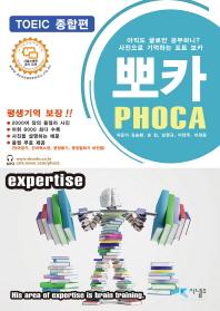 뽀카(Phoca): TOEIC 종합편 상품소개 참고하세요