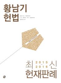 황남기 헌법 최신 헌재판례(2015-2016) #