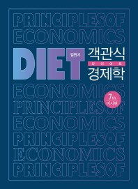 객관식 다이어트 경제학: 미시편(DIET)(7판)