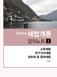 세법개론 강의노트. 2: 소득세법, 부가가치세법, 상속세 및 증여세법(2020)(8판)