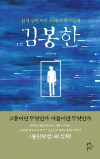 소설 김봉한