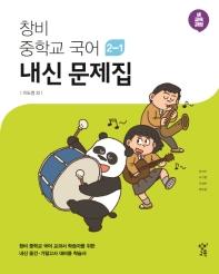 중학교 국어 중2-1 내신 문제집(이도영 외)(2019)(창비)