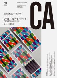 디자인 매거진 CA(씨 에이)(2017년 1월호)
