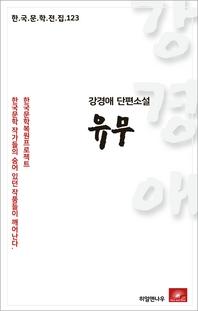 강경애 단편소설 유무(한국문학전집 123)