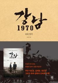강남 1970 - [할인]