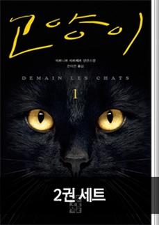 [10%▼] 고양이 세트(전2권)