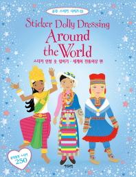 스티커 인형 옷 입히기: 세계의 전통의상 편(공주 스티커 시리즈 13)