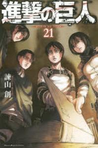 [해외]進擊の巨人 21