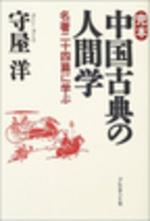 完本中國古典の人間學