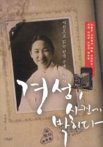 경성 사진에 박히다: 사진으로 읽는 한국 근대 문화사