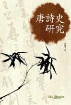 당시사 연구(Paperback)