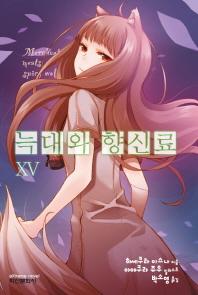 늑대와 향신료. 15: 태양의 금화(상)(익스트림 노벨(Extreme Novel))