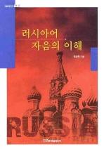 러시아어 자음의 이해(내일을여는지식 어문 16)