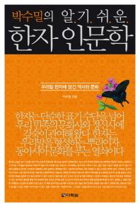 박수밀의 알기 쉬운 한자 인문학