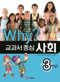 Why? 교과서 중심: 사회 3학년