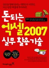 돈 되는 엑셀 2007 실무활용기술(CD1장포함)