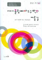 올림피아드 수학의 지름길:중급(하)(중학생을 위한)