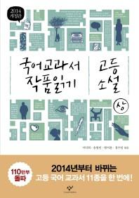국어 교과서 작품 읽기: 고등 소설(상)(개정판)