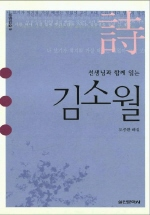 김소월(선생님과 함께 읽는)(2판)(담쟁이교실 5)