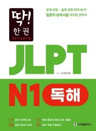 JLPT N1 독해(딱! 한 권 일본어능력시험)