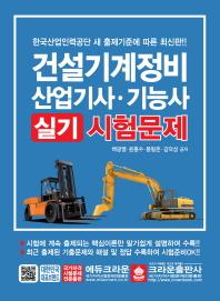 건설기계정비 산업기사 기능사 실기시험문제(2018)
