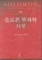 솔로몬 부자학 31장(잠언서에서 배우는)