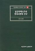 불문학텍스트의 한국어번역 연구(서울대학교 인문학 연구총서 12)