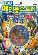 메이플 스토리 오프라인 RPG. 20