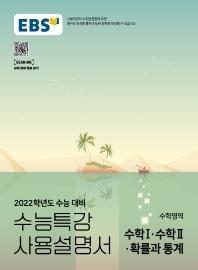 고등 수학영역 수학1 수학2 확률과 통계(2021)(2022 수능대비)(EBS 수능특강 사용설명서)