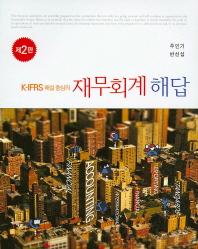 재무회계 해답(K-IFRS 해설중심의)(2판)