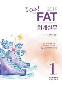 I CAN FAT 회계실무 1급(2018)