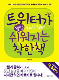 트위터가 정말 쉬워지는 착한책(정말 쉬워지는 착한책 시리즈)