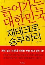 늙어가는 대한민국 재테크로 승부하라