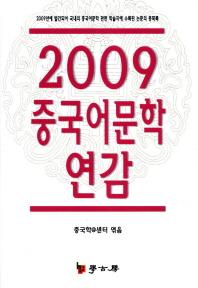 중국어문학 연감(2009)