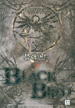 블랙버드 4