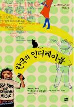 한국의 인디레이블(한국 대중음악의 현재 시리즈 3)