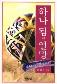 하나됨의 열망(에베소서강해설교) (43페이지까지 형광밑줄약간)